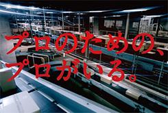 イメージを刷新 物流の実現力を描いた佐川急便のCM