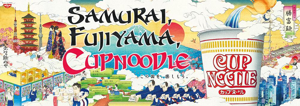 今月の注目広告:日清食品 カップヌードル「SAMURAI,FUJIYAMA,CUPNOODLE」