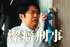 情報共有のスピードと引き出しの量―坂上忍主演CM「潔癖刑事」の舞台裏