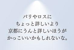 小山佳奈さんが選んだ名作コピー