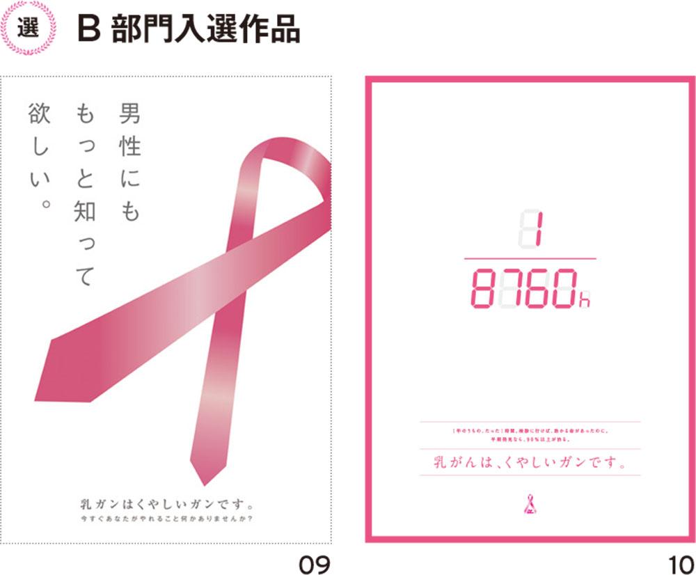 第10回ピンクリボンデザイン大賞受賞作品発表