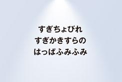 木村透さんの心に残ったコピー