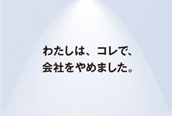 尾崎敬久さんが「永遠のお手本」にするコピー