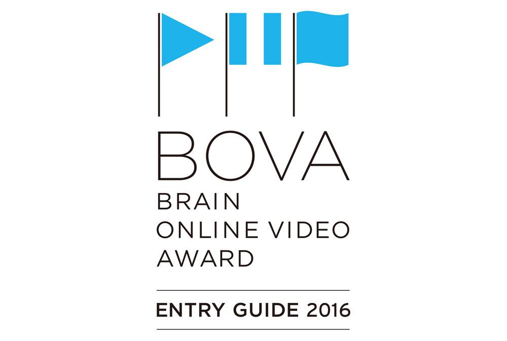 第3回BOVA課題・応募要項発表!