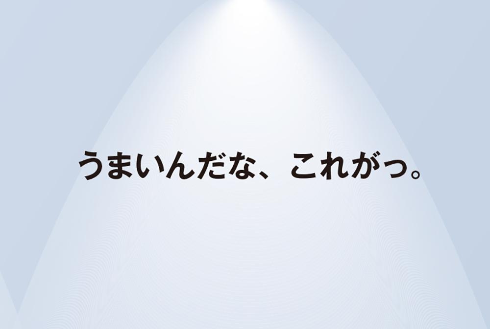 篠原誠さんがすごいなと思った3つのコピー