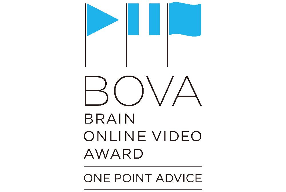 BOVA 協賛企業から応募者へのワンポイントアドバイス(3)
