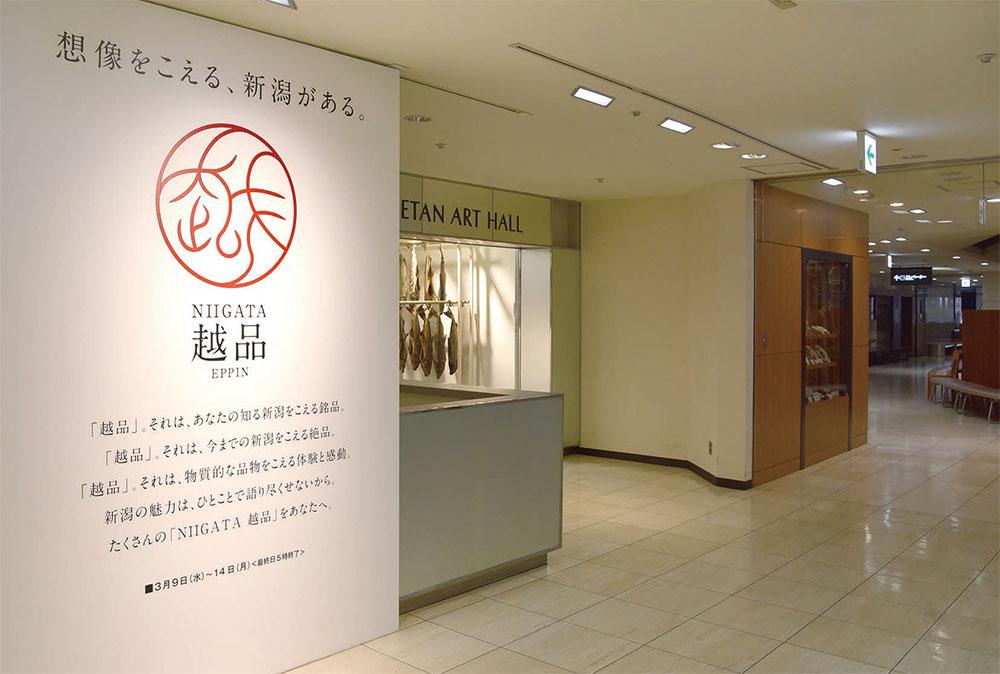 新潟伊勢丹が取り組む県産品のブランド化