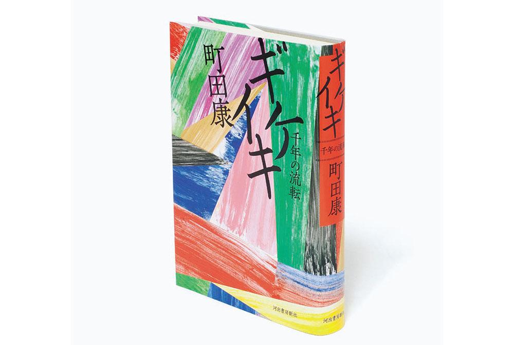 町田康『ギケイキ』、 水曜日のカンパネラ『UMA』他のデザイン