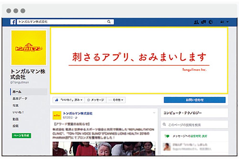 トンガルマン 水野博之さんのお気に入りサイト・アプリ