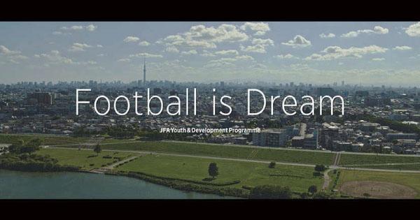 日本サッカー協会 初のブランディングプロジェクト