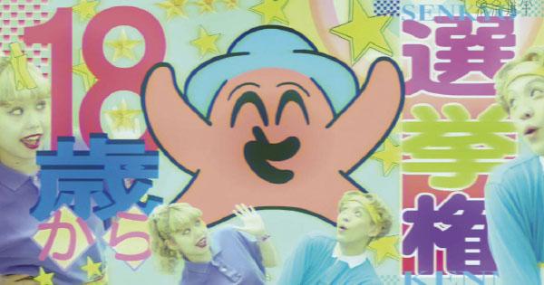 東京都公式!?と驚き生んだ選挙PRキャンペーン提案の舞台裏