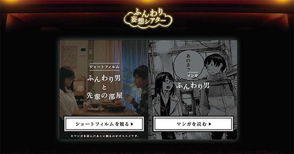 """アラサー女子の""""妄想""""をサポート サントリー初のデジタルPR"""