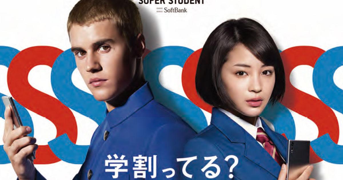 学校を舞台にジャスティン・ビーバーが「学割ってる?」新CMシリーズスタート