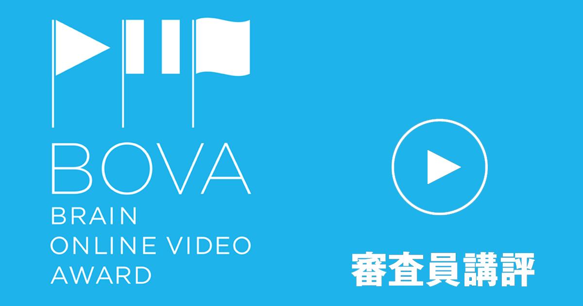 第4回BOVA入賞作品発表【審査員講評】