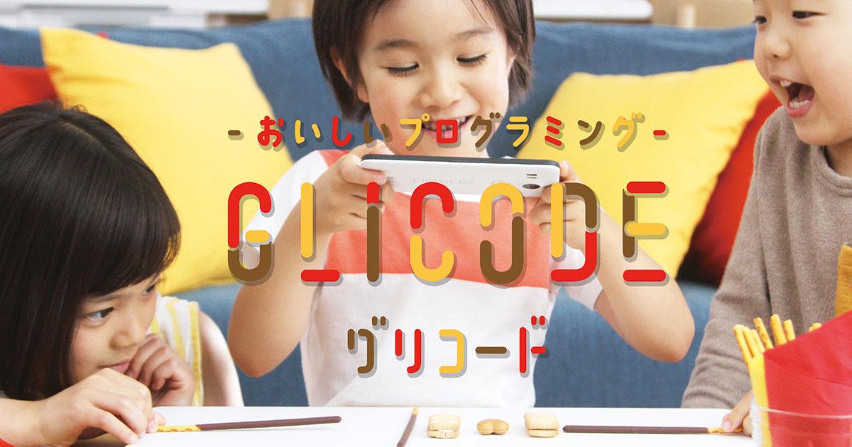 グリコのお菓子をプログラミング教材に変えるアプリ