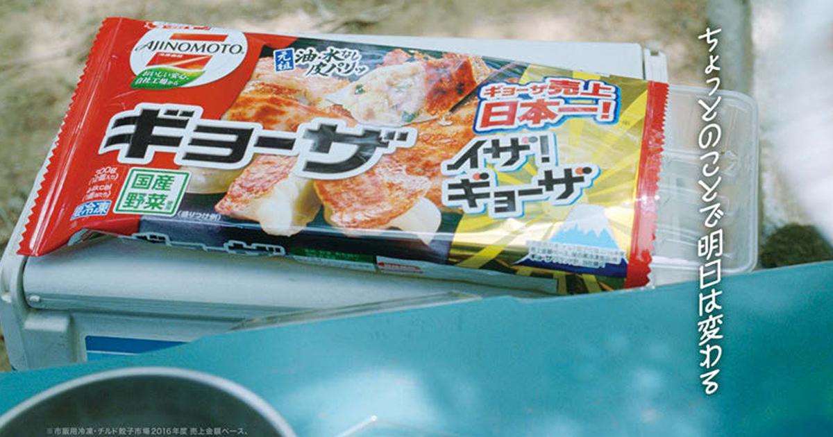 演技でない、櫻井さんの『素の』動作を引き出す意外な工夫— 味の素冷凍食品 CM制作の裏側