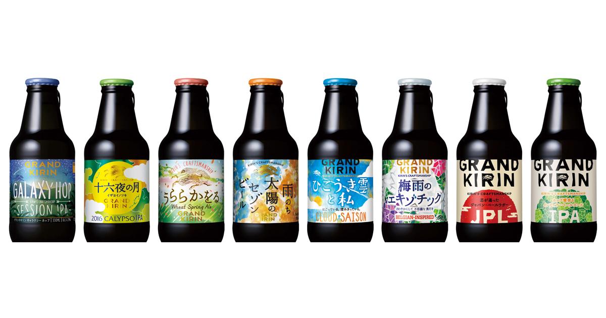 季節の移ろい楽しむ 日本の感性を持ったクラフトビール