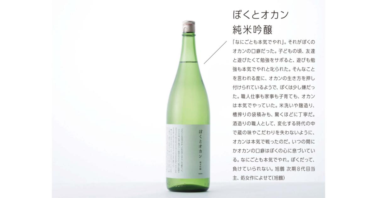 ネット上の反応から逆算して考える 日本酒のネーミング