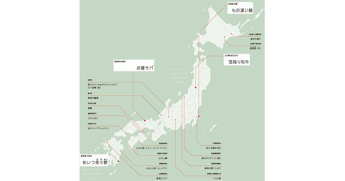 日本全国ブランド食材マップ