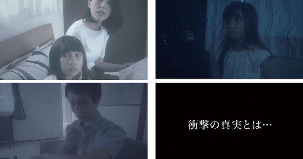 ヤマサ醤油×BOVA 「【恐怖】斉藤一家の記録」