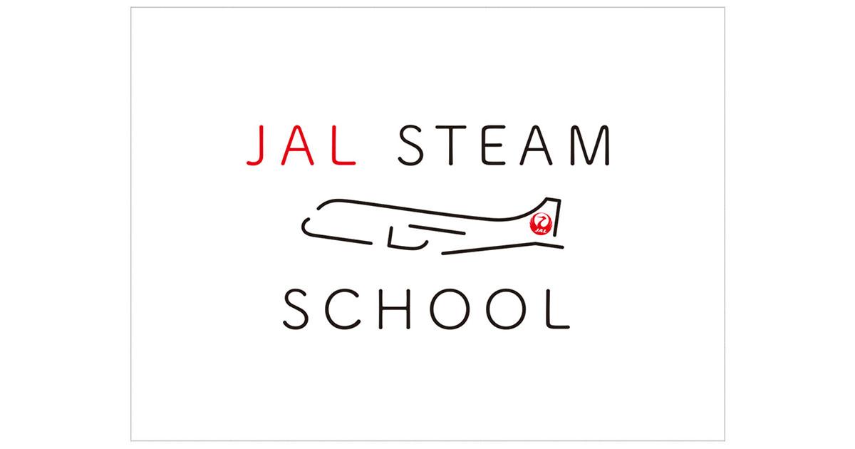 異色のチームから生まれた JALの次世代育成プログラム