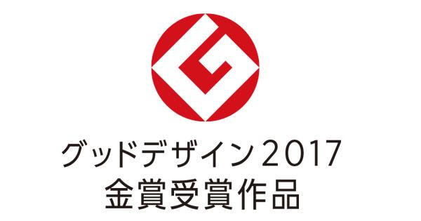 グッドデザイン 2017 金賞受賞作品