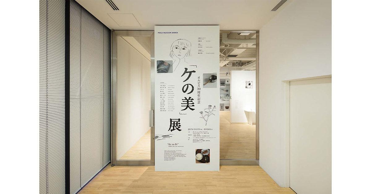 オルビス 30周年記念「ケの美」展── あたりまえの中にある「美」