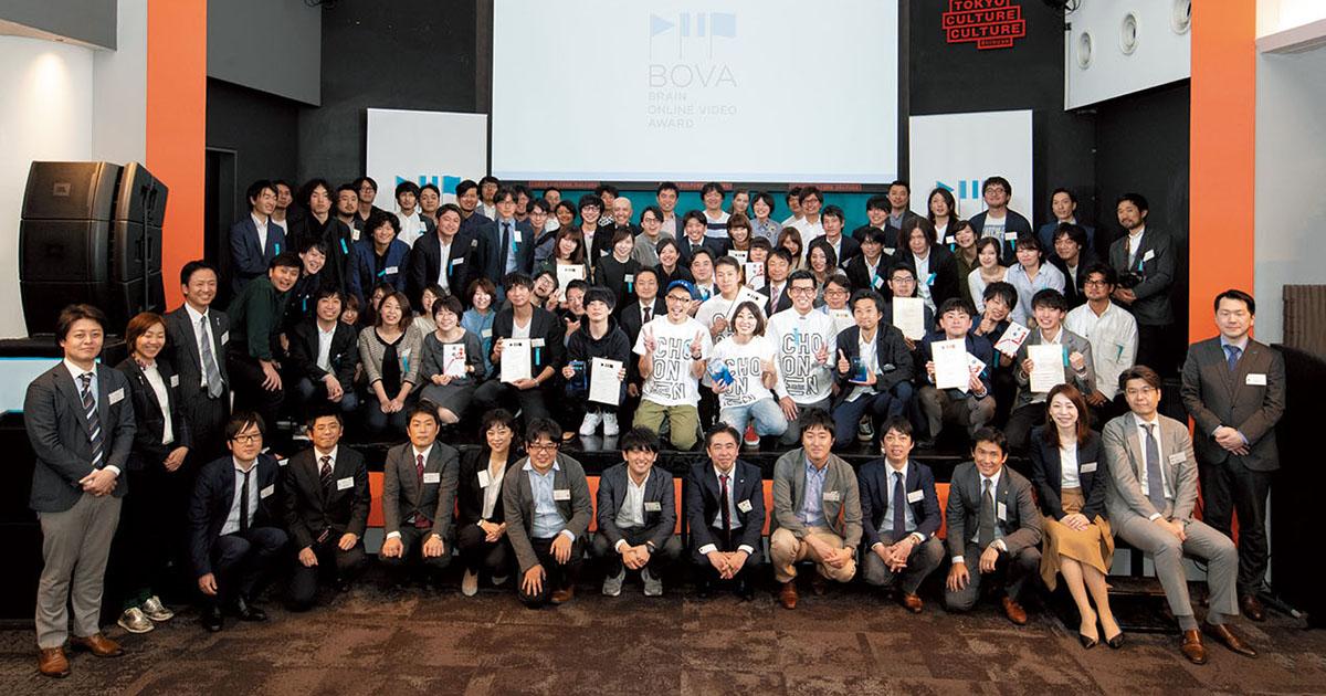 BOVA2018 贈賞式レポート