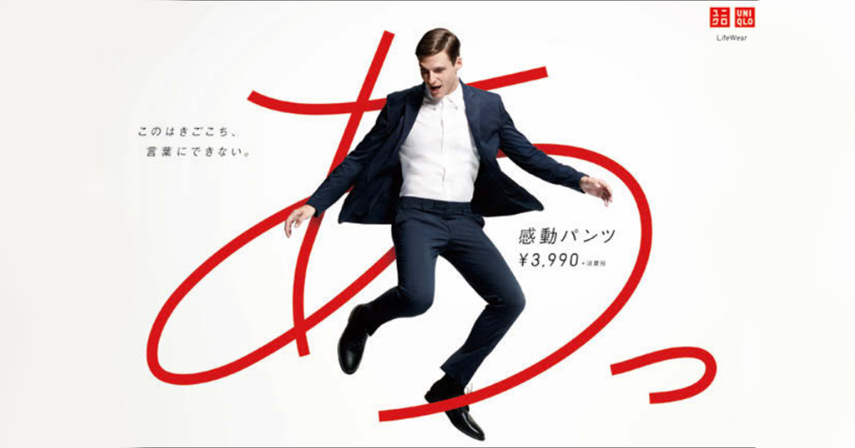 文字と人が空中に浮遊する─ユニクロ「感動パンツ」CM制作の裏側