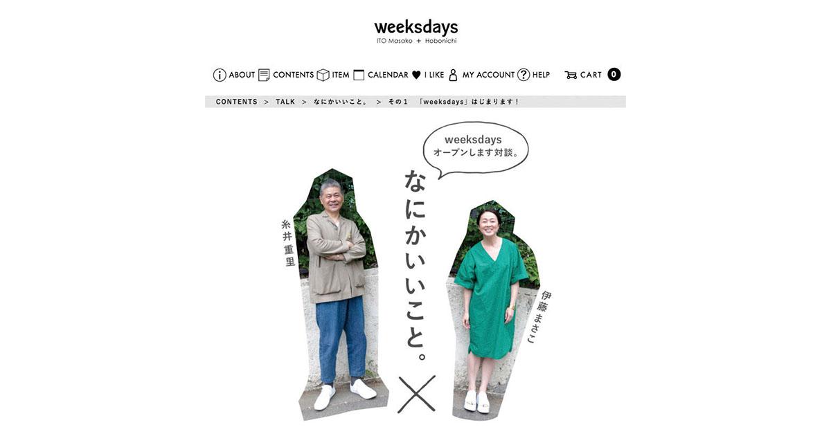 ほぼ日とつくった「weeksdays」というお店