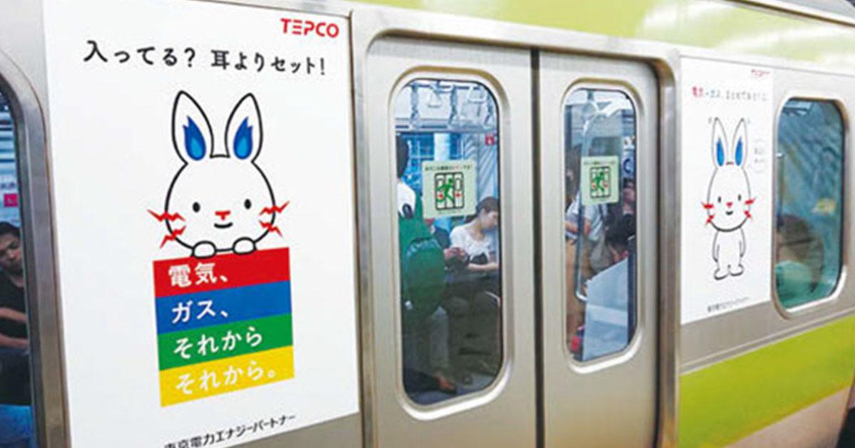 TEPCOの新キャラクターはうさぎの「テプコン」