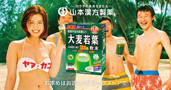昭和のビールの広告風演出で強烈なインパクト─山本漢方製薬CM制作の裏側