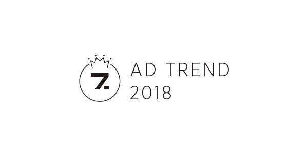 2018年に起こった広告界の新しい動き