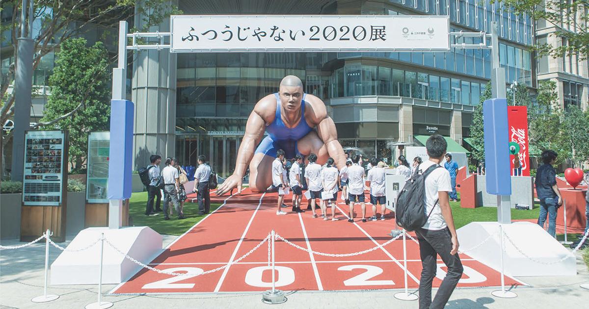 文化の街・日比谷に現れた「ふつうじゃない」スポーツ体験イベント