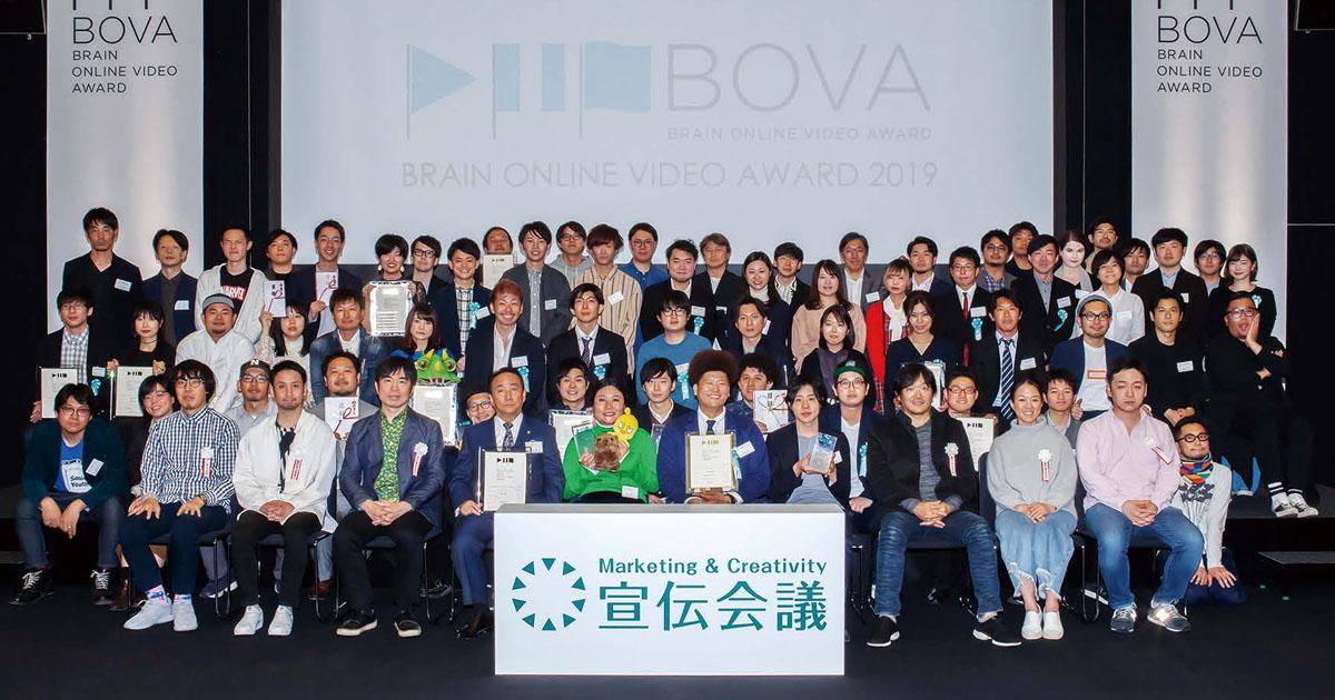 BOVA2019 贈賞式レポート