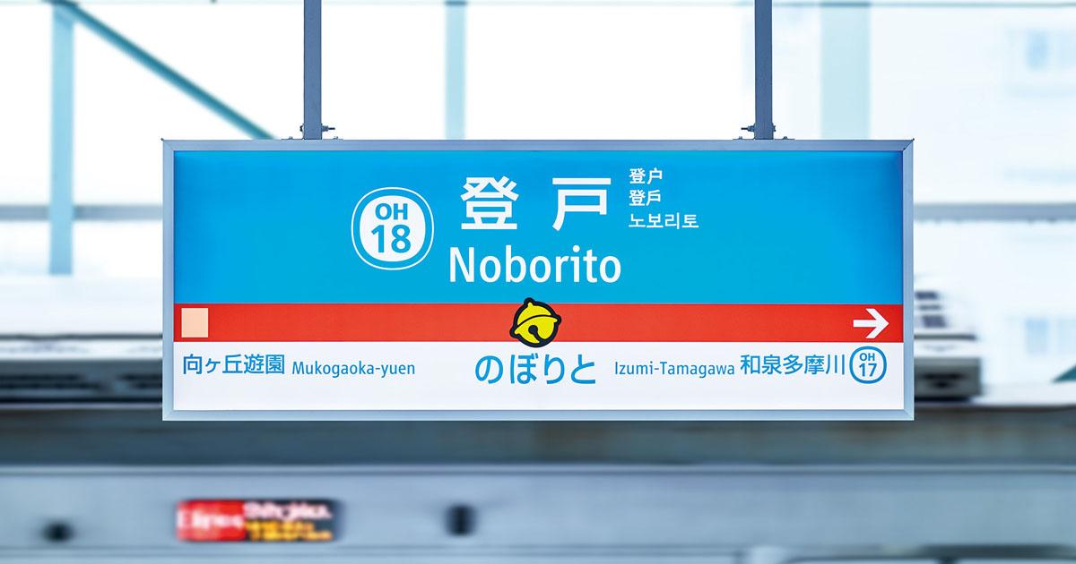 ドラえもんが小田急線登戸駅にやってきた!