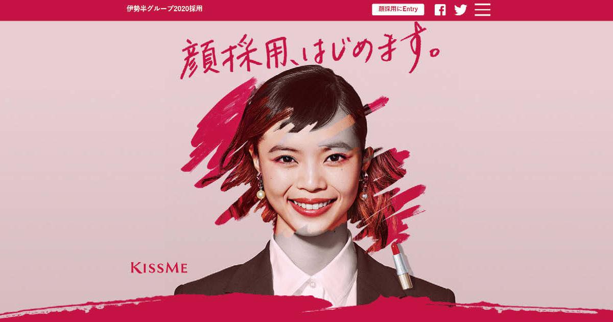 ブランドメッセージを体現する「顔採用」