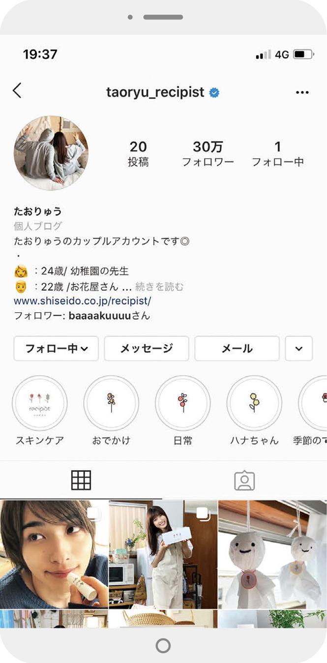 お instagram た りゅう