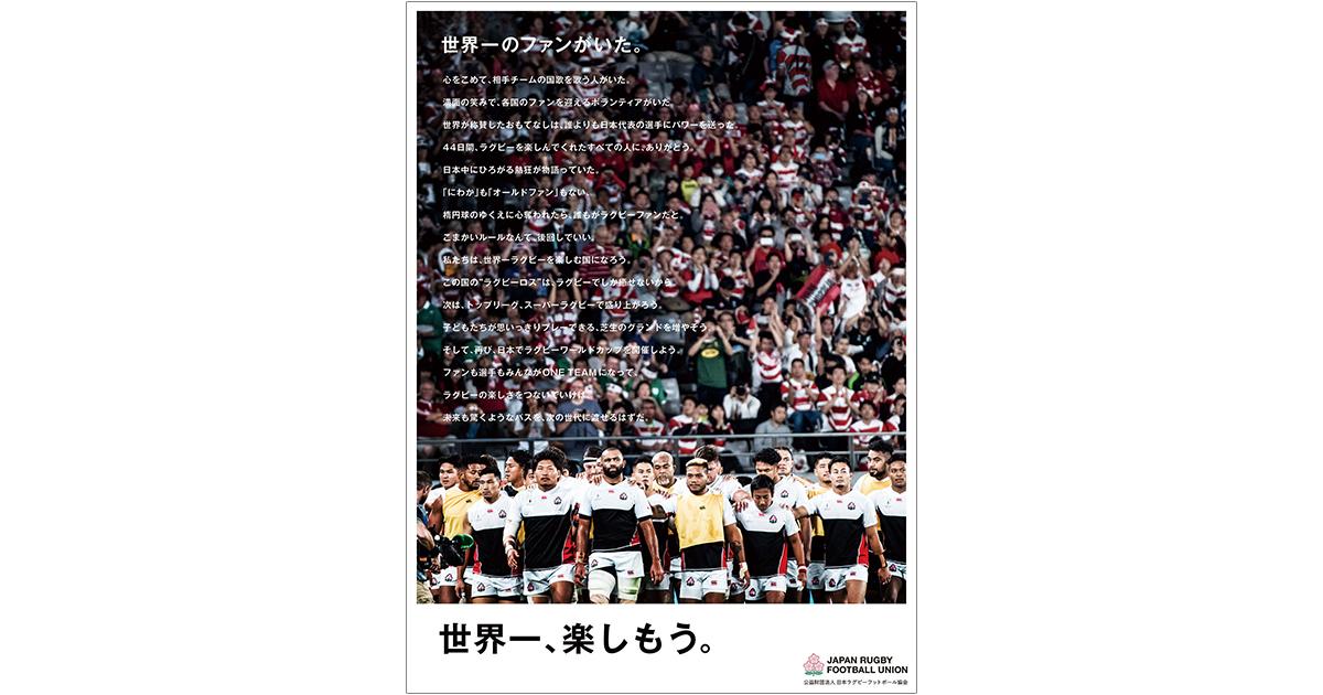 感謝と感動を伝えるラグビーワールドカップの新聞広告