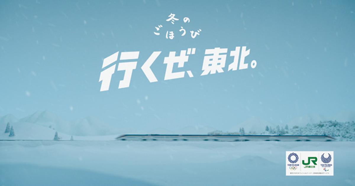 表情と踊りと歌の絶妙なバランス 東日本旅客鉄道「行くぜ、東北。」