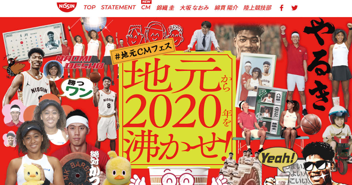 ご当地CMのパロディ化で 東京2020を地方から盛り上げる