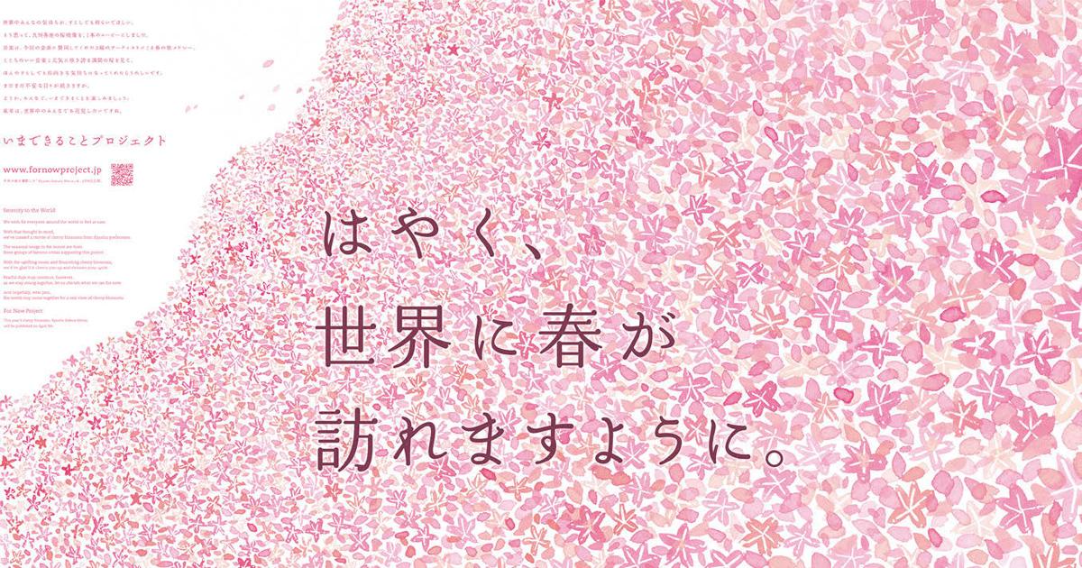 みんなが心の中で思っていることを桜のビジュアルに載せて伝える