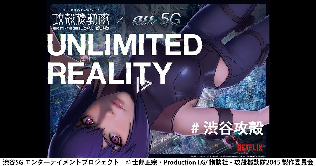 最新技術で渋谷の街に攻殻機動隊の世界を再現