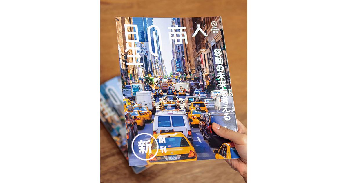 「伊藤忠らしさ」あふれる広報誌『星の商人』創刊 企業理念も一新