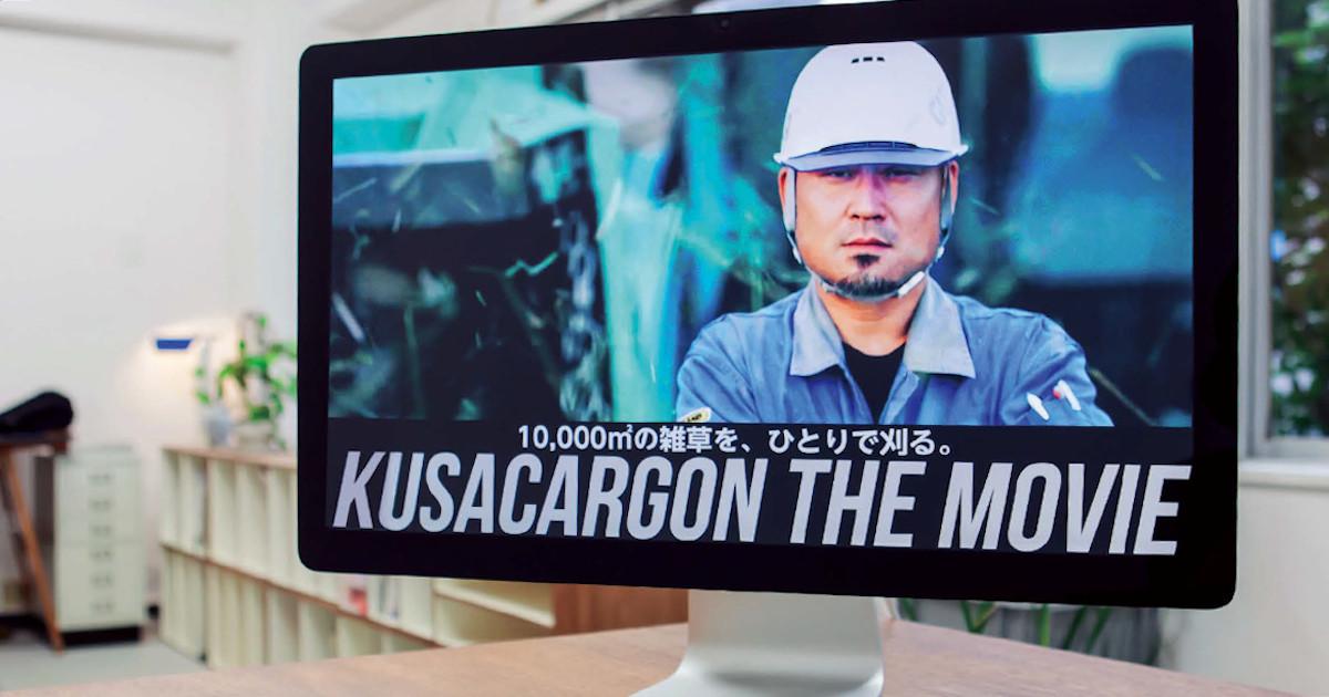 「ガジラを日本一に」地方の中小企業がインハウスで広告制作