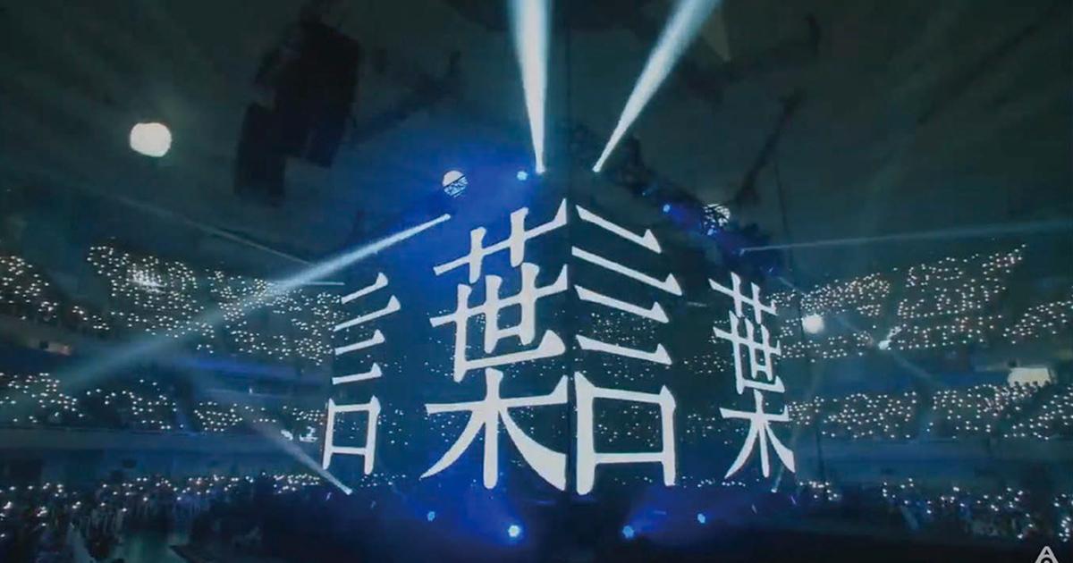 amazarashi初の武道館ライブを拡張したスマホアプリ