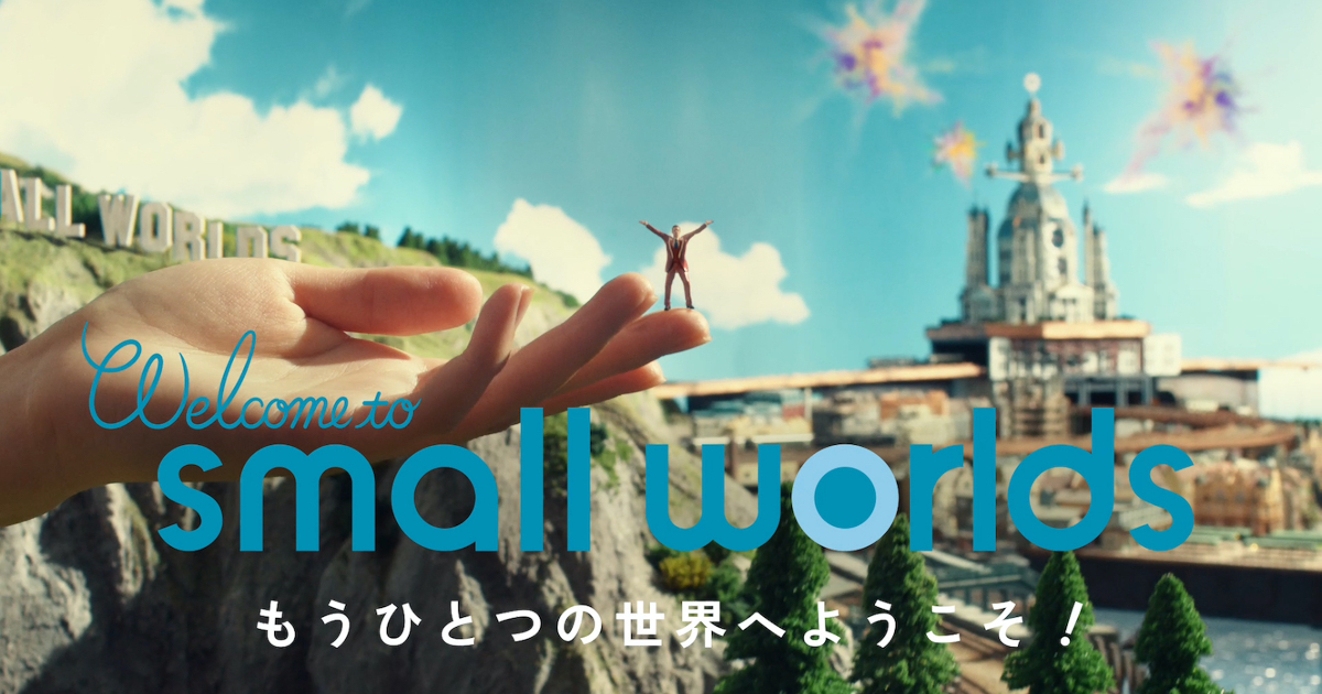 ミニチュアでいろいろな世界を体験、「SMALL WORLDS」のCM