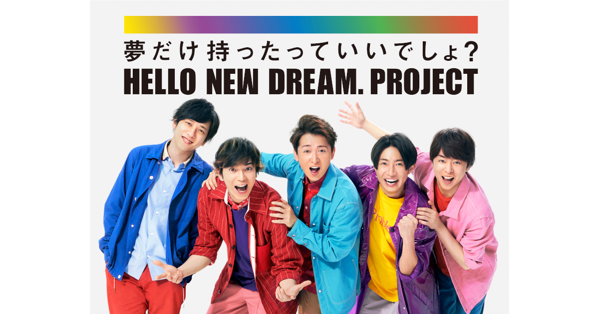 嵐と13の企業で日本を元気に「HELLO NEW DREAM. PROJECT」