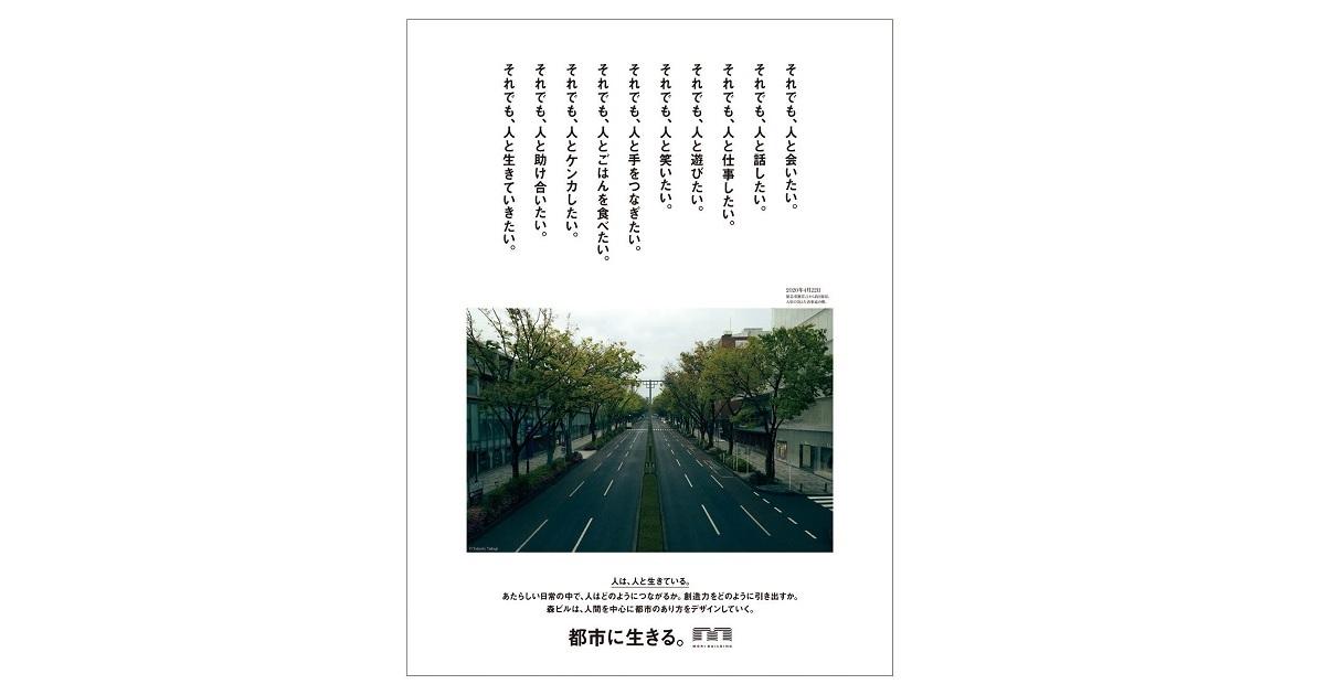 人とのつながりを大切にしたいという森ビルのメッセージ「都市に生きる」