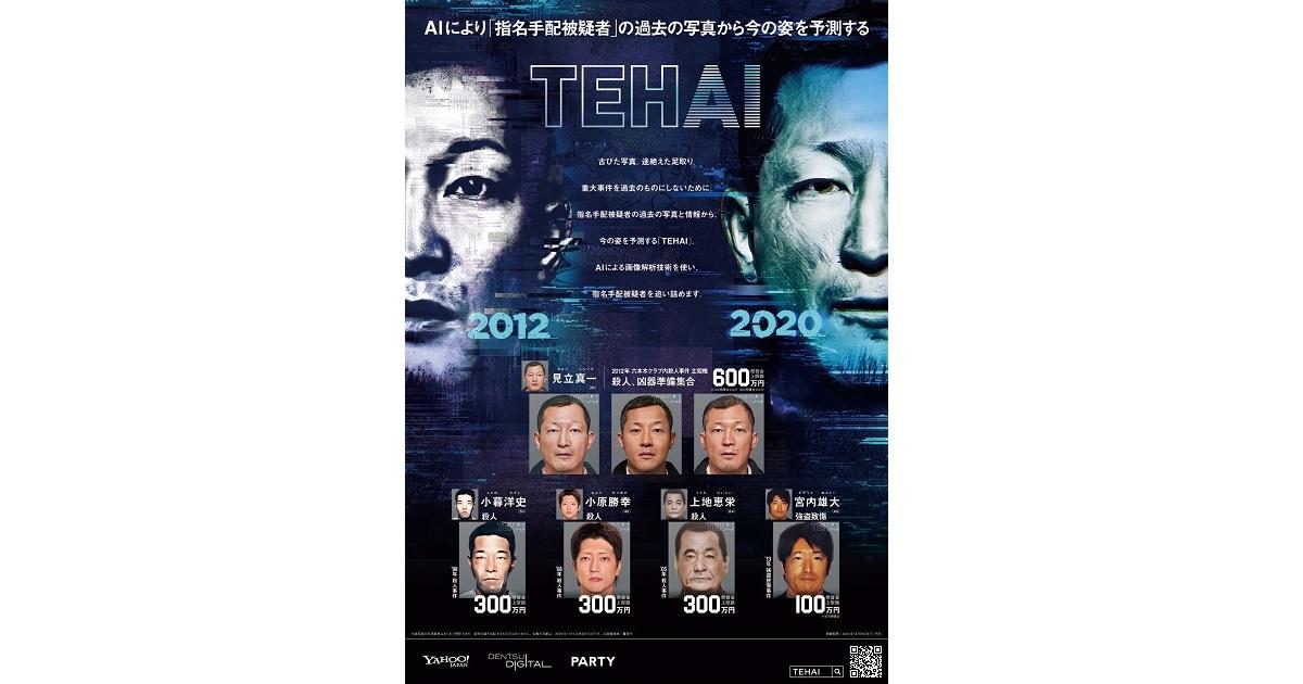 指名手配被疑者の過去の写真から今の姿を予測、「TEHAI」